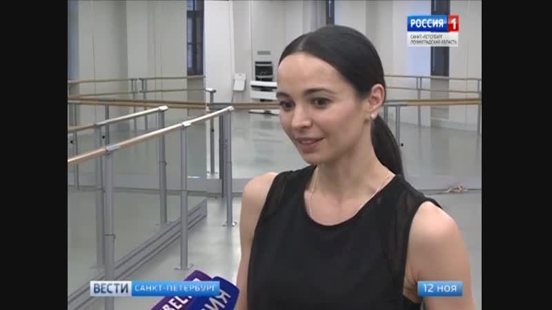 Вести Россия-1/Прима-балерина Мариинского театра Диана Вишнёва впервые в своей карьере провела мастер-класс