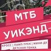 МТБ Уикэнд | Петрозаводск | 25-26 мая