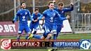 Подробный видеообзор матча 17 го тура ФНЛ Спартак 2 Чертаново