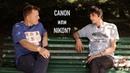 Интервью с Аркадием Шаповалом. Canon или Nikon