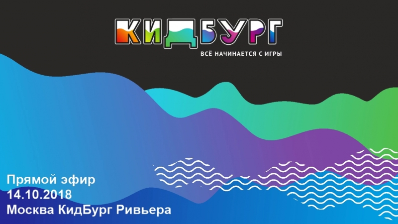 Кидбург FM Москва Ривьера