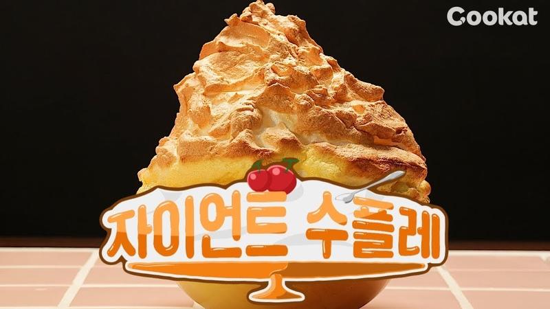 [COOKAT KOREA] 자이언트 수플레