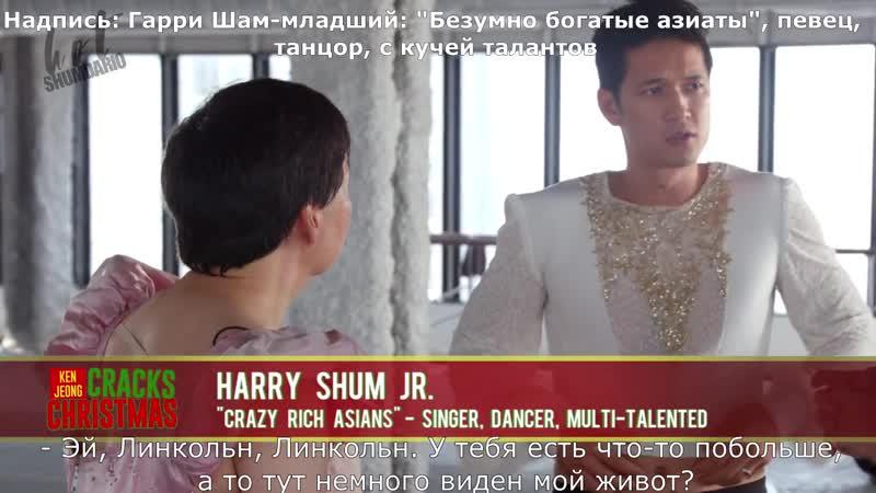 Harry's part in Ken Jeong Cracks Christmas