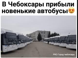 В Чебоксары прибывают новые автобусы на смену маршруткам