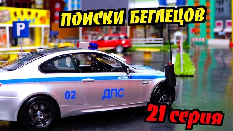 21 СЕРИЯ / ПОИСКИ БЕГЛЕЦОВ / НОВЫЙ СЕЗОН /