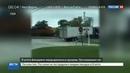 Новости на Россия 24 • В США столкнулись поезд и грузовик обошлось без жертв
