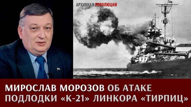 Мирослав Морозов об атаке подлодки К-21 линкора Тирпиц