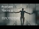Yarjam Часть 2 Пилим прототип