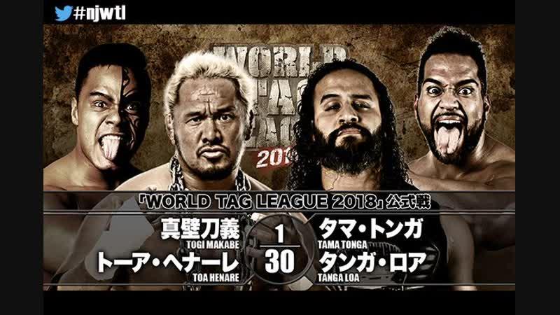 NJPW World Tag League 2018 (2018.11.17) - День 1