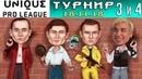 Team Spirit на турнире Unique League /18.11/ Матчи 3 и 4 из 4