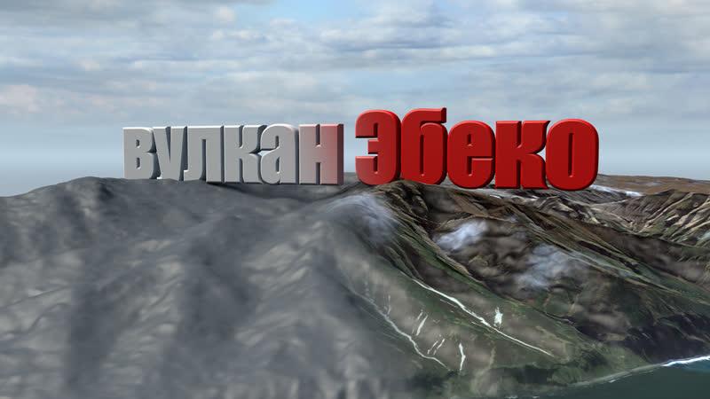 3D model вулкана Эбеко,о. Парамушир,Курильская гряда