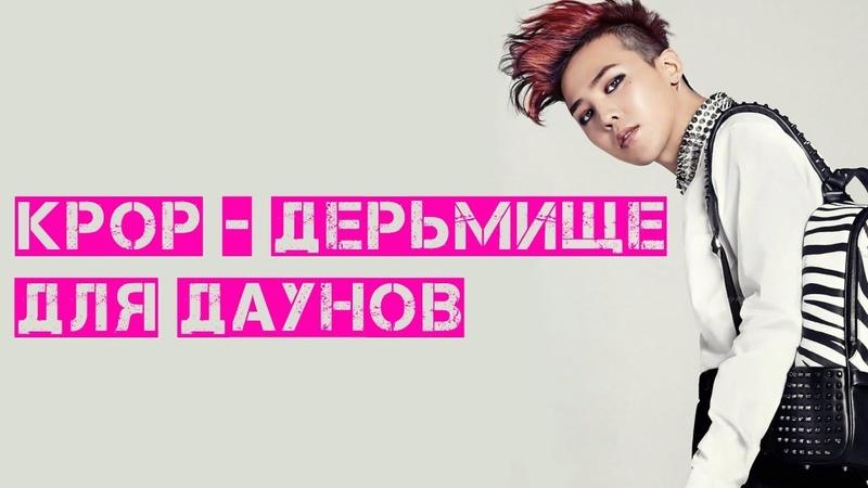 K-POP - ДЕРЬМИЩЕ ДЛЯ ДАУНОВ [Мысли Вслух]