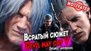 Всратый сюжет Devil May Cry 5