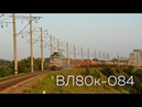 ВЛ80к 084 с нечётным грузовым поездом