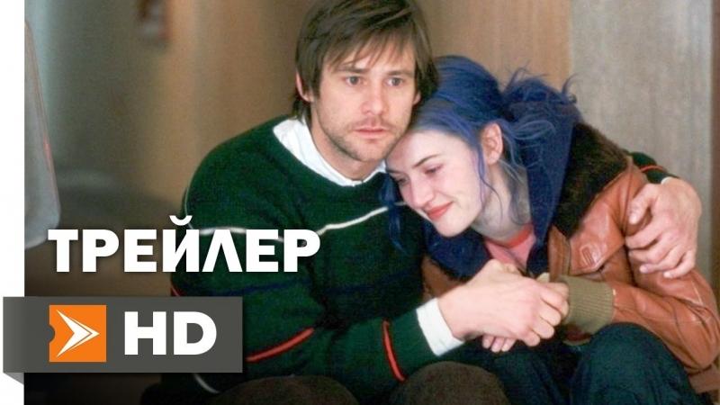 Трейлер. Вечное сияние чистого разума (2004) Русский язык