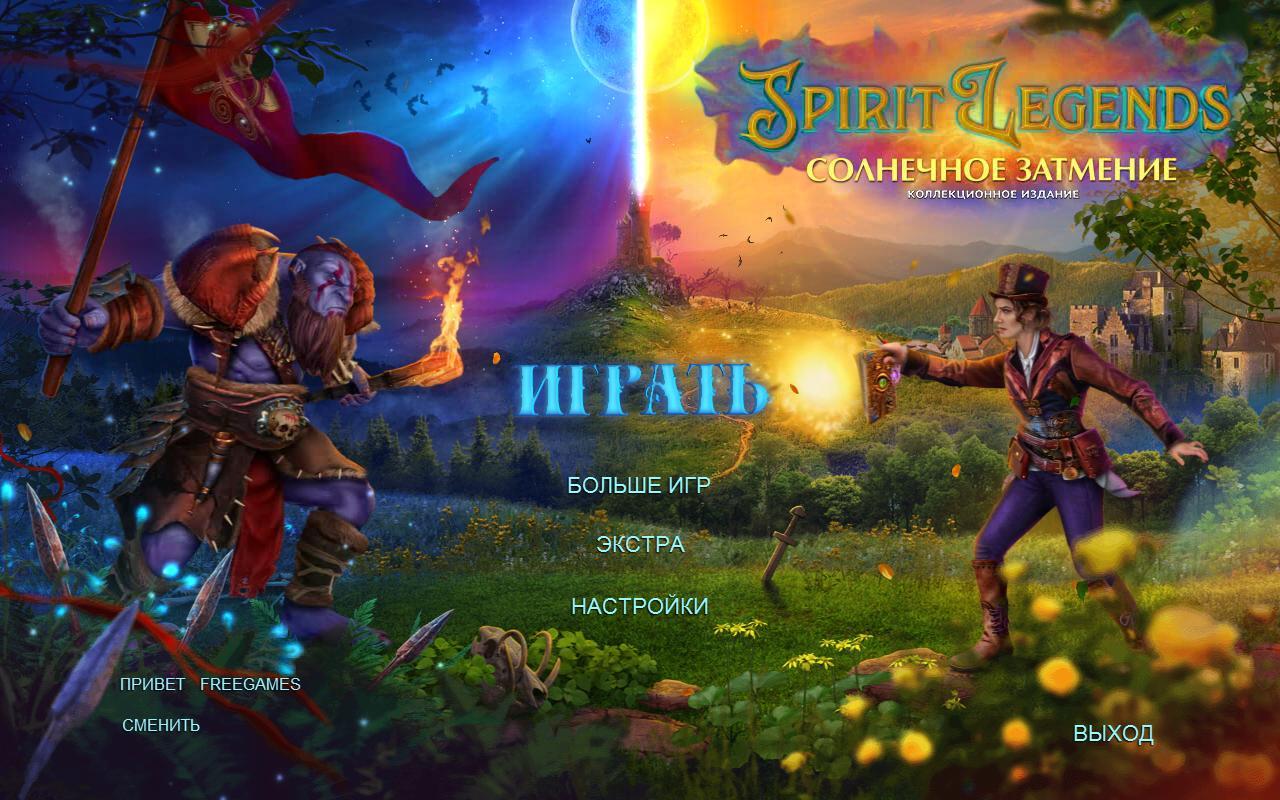 Легенды о духах 2: Солнечное затмение. Коллекционное издание | Spirit Legends 2: Solar Eclipse CE (Rus)