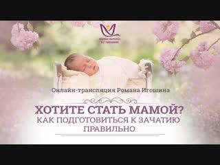 Хотите стать мамой Как подготовиться к зачатию правильно