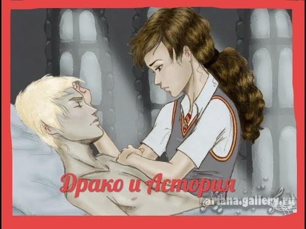 Draco Malfoy and Astoria Greengrass Драко и Астория