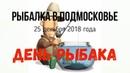 Рыбалка в Подмосковье 25 декабря 2018 г. День рыбака клев или плов!