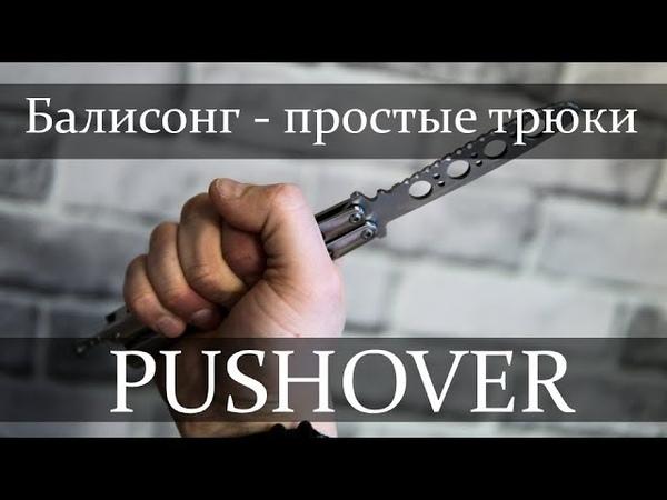 Нож-бабочка. Балисонг трюки, флиппинг для начинающих 11. Pushover (пустяк)