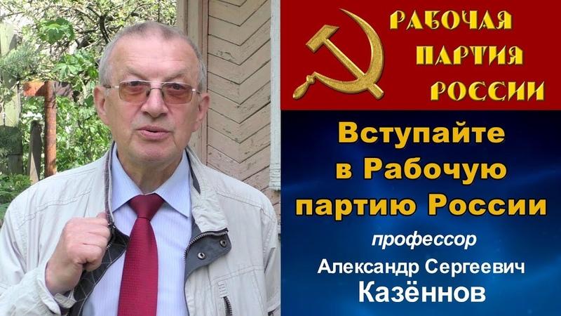 Вступайте в Рабочую партию России. Профессор А.С.Казённов. 10.06.2018.