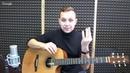 Гитара за 7 дней - ДЕНЬ 5