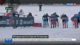 Новости на Россия 24 Сергей Устюгов снова на подиуме лыжного