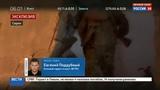 Новости на Россия 24 Боевики начали наступление на юго-западе Алеппо