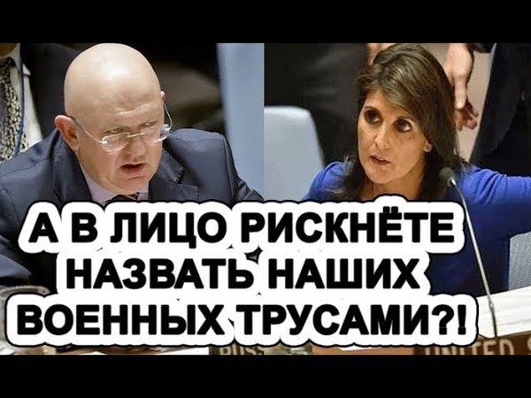 У Хейли аж потемнело в глазах от такого ответа! Небензя BЫПОTPOШИЛ Хейли в Совбезе ООН