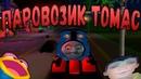 Паровозик Томас - Мясное Прохождение GTA Вася Город 7