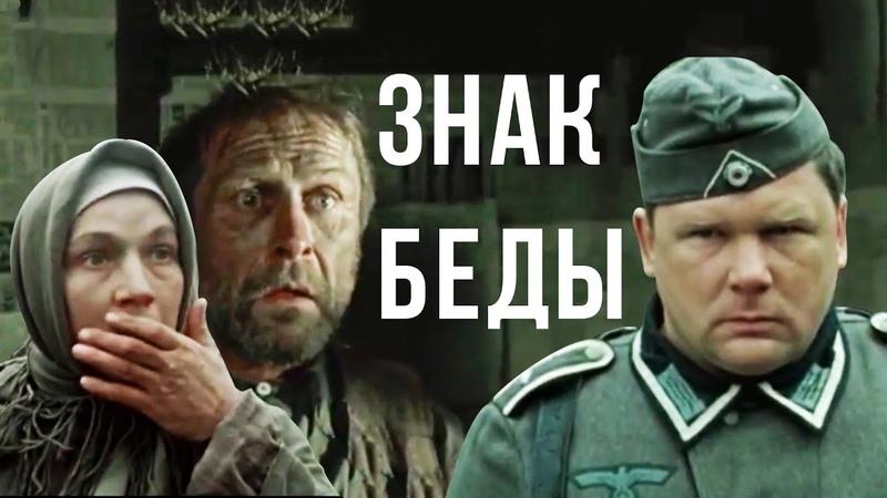 ЗНАК БЕДЫ | Военная драма | Золото БЕЛАРУСЬФИЛЬМА