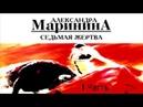 Седьмая жертва Александра Маринина 1 ч аудиокнига
