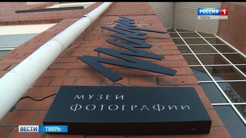 В Верхневолжье открылся музей фотографии