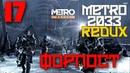 Metro 2033 Redux 17 ~ Форпост