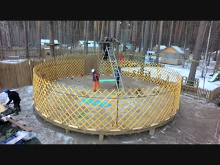 Установка каркаса Юрты 10 метров