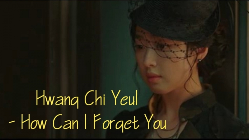 [rus sub ] Hwang Chi Yeul - How Can I Forget You (Mr. Sunshine OST Part 15)