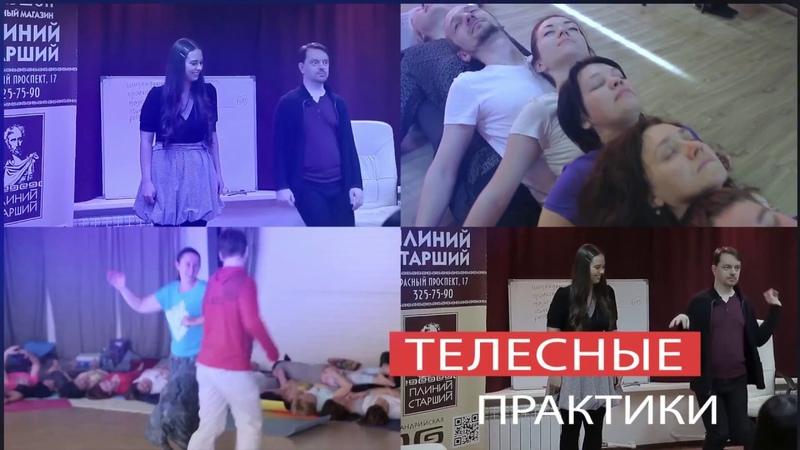Школа Телесной Терапии Константина Дуплищева