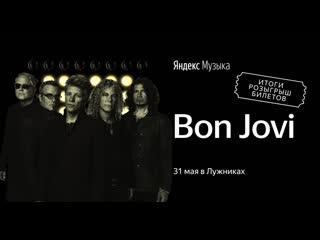 Итоги розыгрыша билетов на концерт Bon Jovi