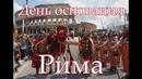 Как проходит День основания Рима Видео репортаж с вечного города!