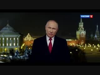 Новогоднее обращение президента Владимира Путина 2019 NR
