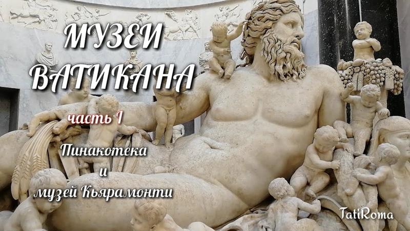 Музеи Ватикана. Музей Кьярамонти и Пинакотека. Musei Vaticani. На заметку туристам