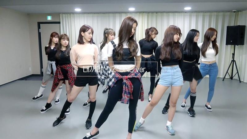 [IZ*ONE] IZ*ONE(아이즈원) - 내꺼야 (PICK ME) Dance Practice 12.ver
