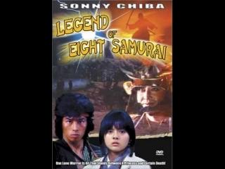 Легенда Восьми Самураев / Legend of the Eight Samurai / Satomi hakken-den. 1983. Перевод Кузнецов. VHS