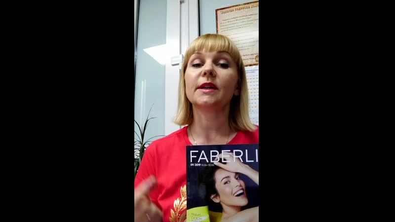 Успевайте получить свои бонусы в Фаберлик до 30 июня