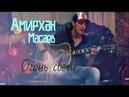 Амирхан Масаев - Огонь свечи