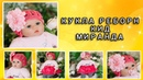 Кукла реборн Миранда - Reborn-Kid