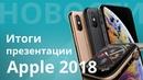 Итоги презентации Apple 2018: iPhone Xs, Xs Max, XR и Apple Watch Series 4