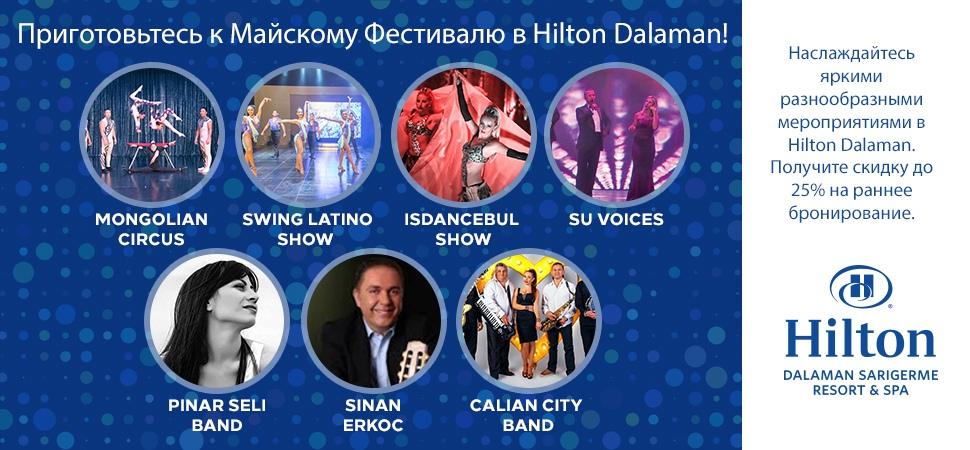 Летние развлекательные программы в отеле Hilton Dalaman Sarigerme Resort & Spa