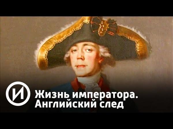 Жизнь императора Английский след Телеканал История