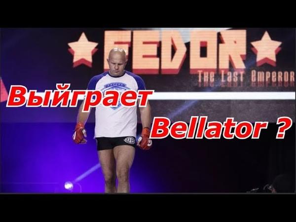 Станет ли Федор Емельяненко Чемпионом Bellator ?